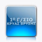 Πρόσκληση κατάθεσης προσφοράς για πολυήμερη εκδρομή του 1ου Γυμνασίου Κρύας Βρύσης στην Αθήνα
