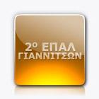 Πρόσκληση κατάθεσης οικονομικής προσφοράς του 2ου ΕΠΑΛ Γιαννιτσών για μετακίνηση με Ευρωπαϊκό Πρόγραμμα στην Βαρσοβία.