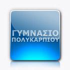 Πρόσκληση κατάθεσης προσφοράς για την εκδρομή του Γυμνασίου Πολυκάρπης στην Αθήνα
